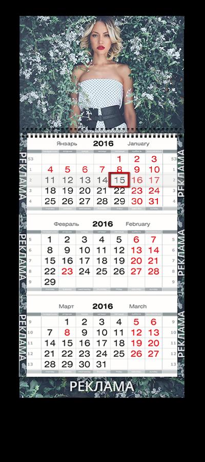 Квартальные календари на одной пружине с нижним и боковыми рекламными полями печать и изготовление в Москве