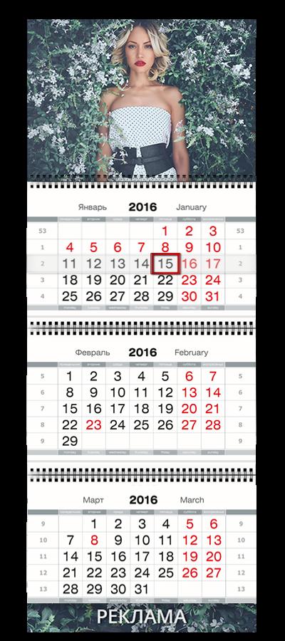 Квартальные календари на трех пружинах с одним нижним рекламным полем печать и изготовление в Москве
