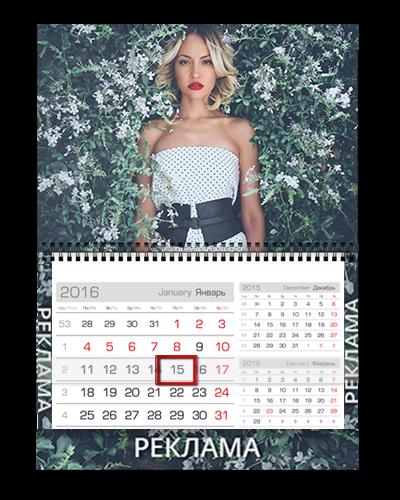 Квартальные календари три в одном с нижним и боковыми рекламными полями печать и изготовление в Москве