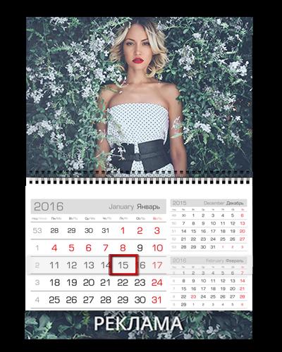 Квартальные календари три в одном с нижним рекламным полем печать и изготовление в Москве