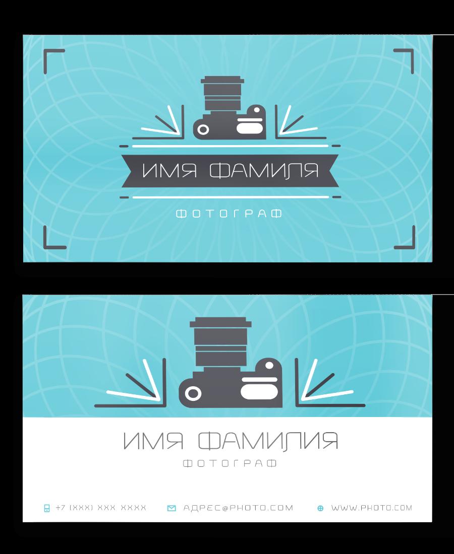 Личные визитки пример дизайна