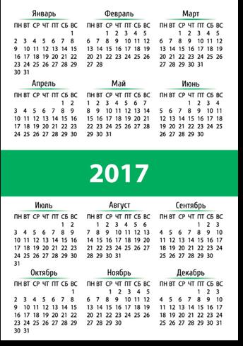 Карманные календари печать и изготовление в Москве
